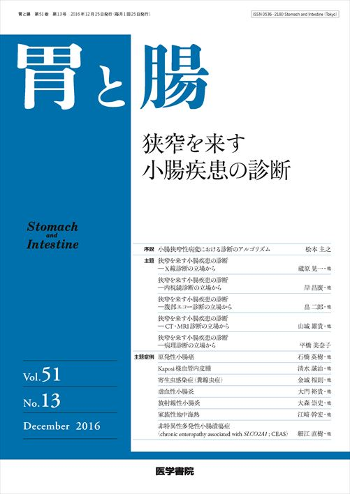 「胃と腸」51巻13号