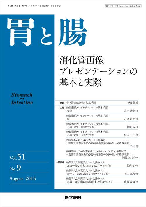 「胃と腸」51巻8号