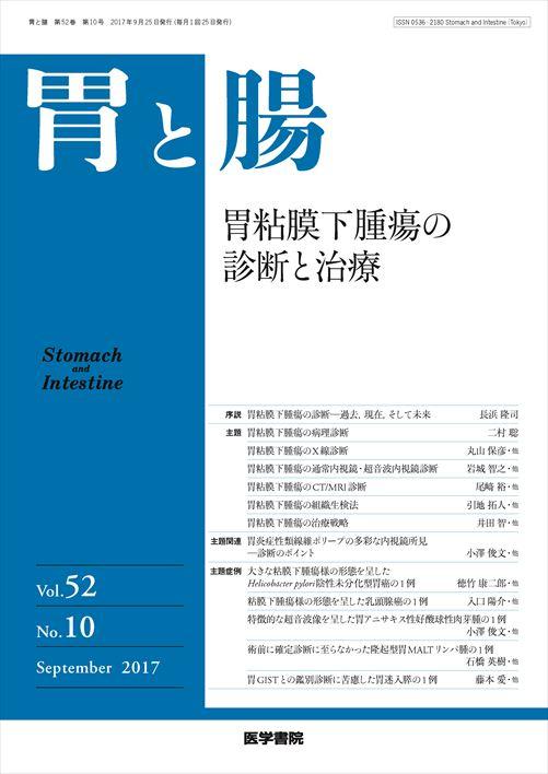 「胃と腸」52巻10号