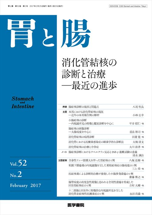「胃と腸」52巻2号