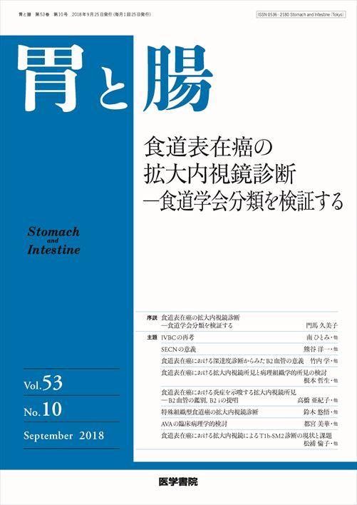「胃と腸」53巻10号