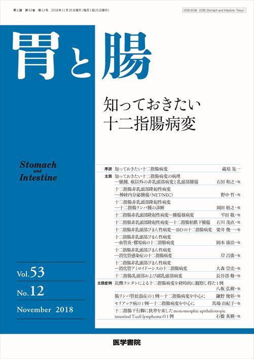 「胃と腸」53巻12号