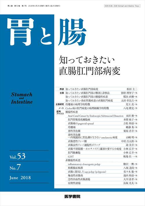 「胃と腸」53巻6号