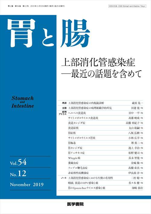 「胃と腸」54巻12号
